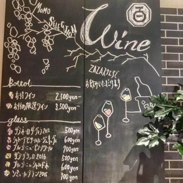 MOMO WINE SELECTION