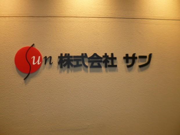 サン 浜松営業所